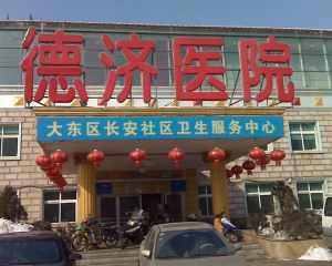 DeJi Hospital entrance